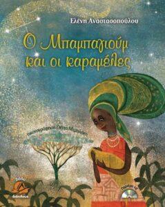 mpampagioum_cover