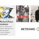 Διαβάστε την αυτοβιογραφία του και γνωρίστε τον φετινό νικητή του Νόμπελ [Bob Dylan, Μεταίχμιο]