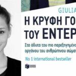 Η Giulia, το εργοστάσιο μεταποίησης και οι απρόσκλητοι επισκέπτες, του Κωνσταντίνου Τρικουνάκη [ Η κρυφή γοητεία του εντέρου, Giulia Enders ]