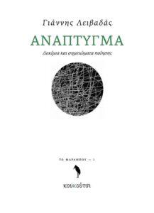 anaptigma-_livadas