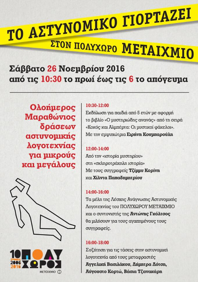 ast_metaixmio