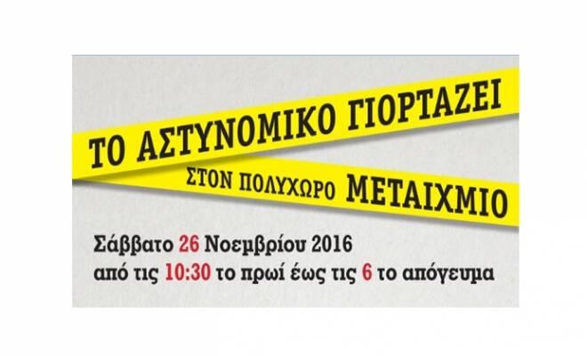 astynomiko_metaixmio