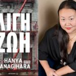 Επιλογές: Το πιο αναμενόμενο βιβλίο της χρονιάς «Λίγη ζωή» της Χάνια Γιαναγκιχάρα κυκλοφορεί από τις εκδόσεις Μεταίχμιο