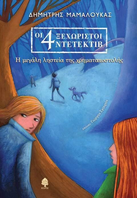 megali_listeia_mamaloukas