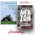 To Literature.gr προτείνει 2 βιβλία για τα φετινά Χριστούγεννα (2016)