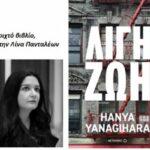 Στην κόψη του ξυραφιού, γράφει η Λίνα Πανταλέων [Λίγη ζωή, Hanya Yanagihara]