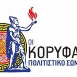 Ποιητικός διαγωνισμός από το Πολιτιστικό Σωματείο «ΟΙ ΚΟΡΥΦΑΙΟΙ», για νέους έως 25 ετών
