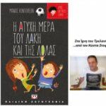 Ένα Πάσχα γεμάτο βόλτες, παιχνίδια, βιβλία -Και χωρίς … Survivor, γράφει ο Κώστας Στοφόρος