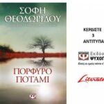 Κερδίστε 3 αντίτυπα από το βιβλίο της ΣΟΦΗ ΘΕΟΔΩΡΙΔΟΥ «ΠΟΡΦΥΡΟ ΠΟΤΑΜΙ»