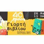 40 Χρόνια Γιορτή Βιβλίου, 26 Μαΐου – 11 Ιουνίου 2017, Έκθεση βιβλίου στον πεζόδρομο της Ερμού (Πλατεία Ασωμάτων-Θησείο)