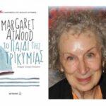 Hogarth Shakespeare Project: «ΤΟ ΠΑΙΔΙ ΤΗΣ ΤΡΙΚΥΜΙΑΣ » ,  από τη σπουδαία Margaret Atwood