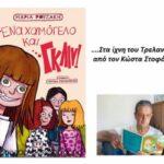 Επιτέλους βιβλία χωρίς …μηνύματα!!!  γράφει ο Κώστας Στοφόρος
