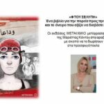 «ΦΤΟΥ ΞΕΛΥΠΗ» Το βιβλίο που αξίζει να διαβάσει κάθε παιδί, μεταφράστηκε στα αραβικά από τις εκδόσεις ΜΕΤΑΙΧΜΙΟ