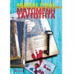 Ματωμένη Ταυτότητα- ένα γοητευτικό αστυνομικό μυθιστόρημα,  γράφει ο Ανδρέας Μήτσου [Ματωμένη Ταυτότητα, Ανδρέας Ρήγας]