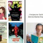 Βιβλιο- βουτιές για μικρούς και μεγάλους, γράφει ο Κώστας Στοφόρος