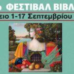 46ο ΦΕΣΤΙΒΑΛ ΒΙΒΛΙΟΥ: Εκδήλωση με τίτλο: «Θέατρο Τέχνης – Έλληνες θεατρικοί συγγραφείς τα τελευταία 30 χρόνια»