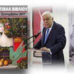 46ο ΦΕΣΤΙΒΑΛ ΒΙΒΛΙΟΥ: Εγκαίνια στον πανέμορφο χώρο του Ζαππείου, παρουσία της πολιτικής ηγεσίας της χώρας