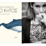 Το Βραβείο Νέου Λογοτέχνη από το Περιοδικό Κλεψύδρα στην Ούρσουλα Φωσκόλου για το βιβλίο της «Το Κήτος» (εκδ. Κίχλη 2016).
