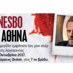 O Jo Nesbo έρχεται στην Ελλάδα [ 17 OKT 2017 19:00 Κεντρική Σκηνή της Στέγης ]