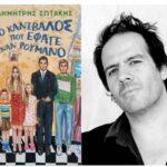 Ο Δημήτρης Σωτάκης στο νέο του βιβλίο γράφει για τη ζωή που ποτέ δεν τολμήσαμε να ζήσουμε