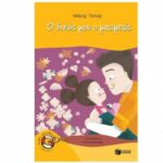 Ένα εξαιρετικό βιβλίο για μικρά παιδιά, γράφει η Νίκη Σαλπαδήμου [Ο δικός μου ο μπαμπάς, Μάκης Τσίτας]