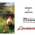 Κερδίστε 3 αντίτυπααπό το βιβλίο της ΜΑΡΩΣ ΒΑΜΒΟΥΝΑΚΗ «ΤΟ ΒΙΒΛΙΟ ΤΗΣ ΕΓΓΟΝΗΣ ΜΟΥ»