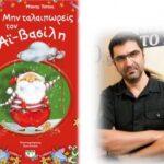 «Μην ταλαιπωρείς τον Αϊ Βασίλη» το πιο τρυφερό βιβλίο Χριστουγέννων για παιδιά, από τον Μάκη Τσίτα