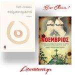 To Literature.gr προτείνει 2 βιβλία για τα φετινά Χριστούγεννα (2017)