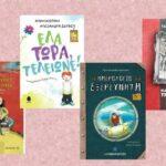 Καλή χρονιά με καλά βιβλία, γράφει ο Κώστας Στοφόρος