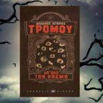 Κλασική λογοτεχνία τρόμου, (Μέρος Δεύτερο) γράφει ο Γιώργος Ελ. Τζιτζικάκης [Κλασικές ιστορίες τρόμου απ' όλο τον κόσμο, Συλλογικό]