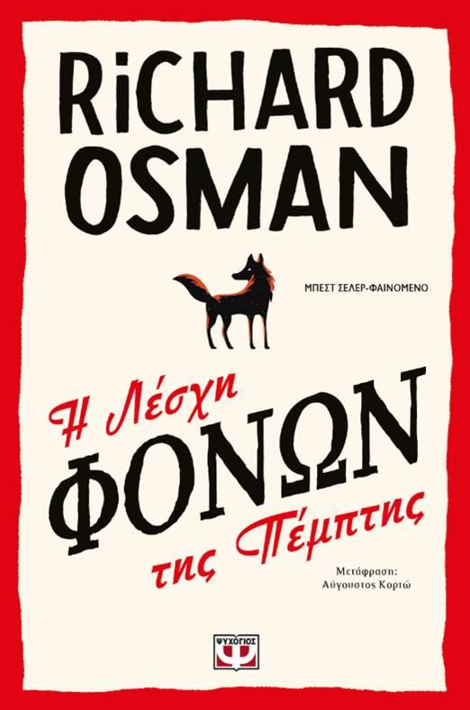 i leschi fonon tis pemptis toy ritsarnt osman Cover