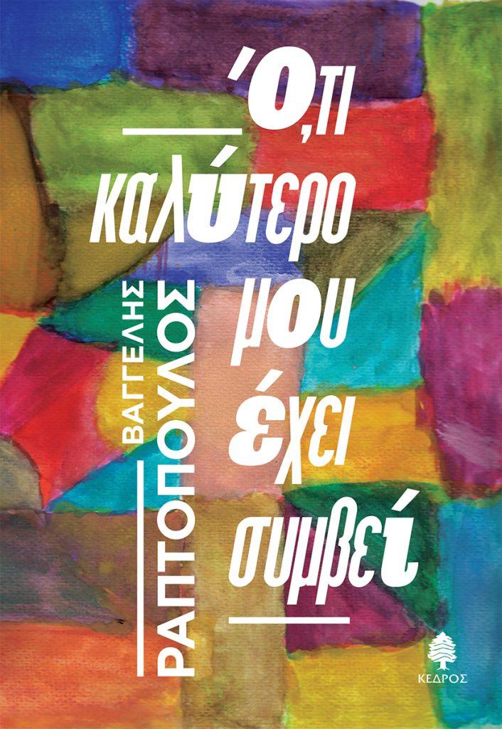 Ό,τι καλύτερο μου έχει συμβεί, Βαγγέλης Ραπτόπουλος, Εκδόσεις Κέδρος