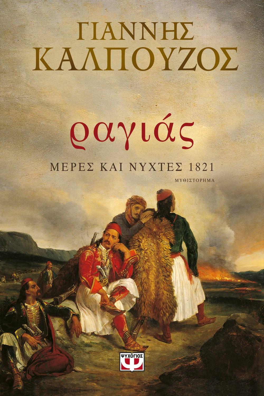 Ραγιάς. Μέρες και Νύχτες 1821, Γιάννης Καλπούζος, Εκδόσεις Ψυχογιός