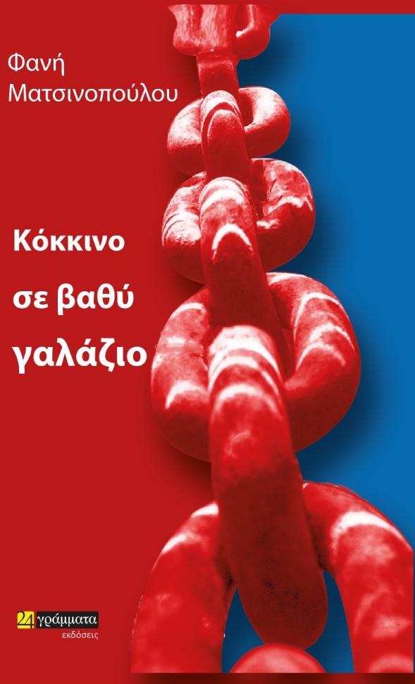 Κόκκινο σε βαθύ γαλάζιο, Φανή Ματσινοπούλου, Εκδόσεις 24 γράμματα